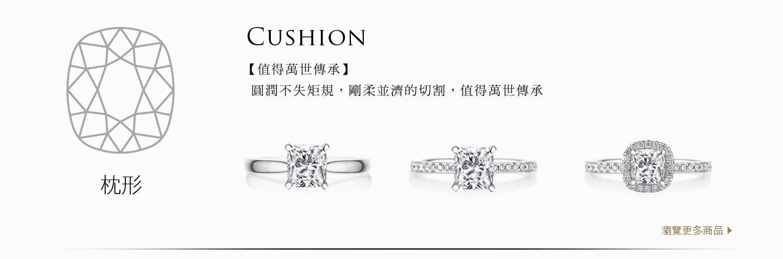 A&J Collection 亞爵鑽石 Cushion 枕形 四爪經典 單排鑽 光環 鑽戒求婚戒指