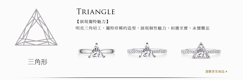 A&J Collection 亞爵鑽石 Triangle 三角形 四爪經典 單排鑽 光環 鑽戒求婚戒指